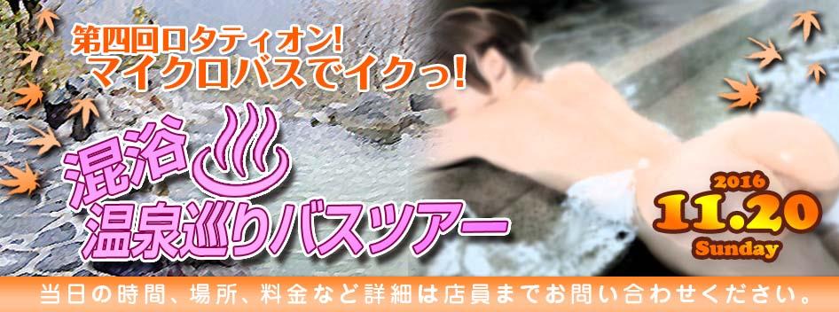 イベント情報:錦糸町ロタティオンはハプニングバー(ハプバー)等ではございません。