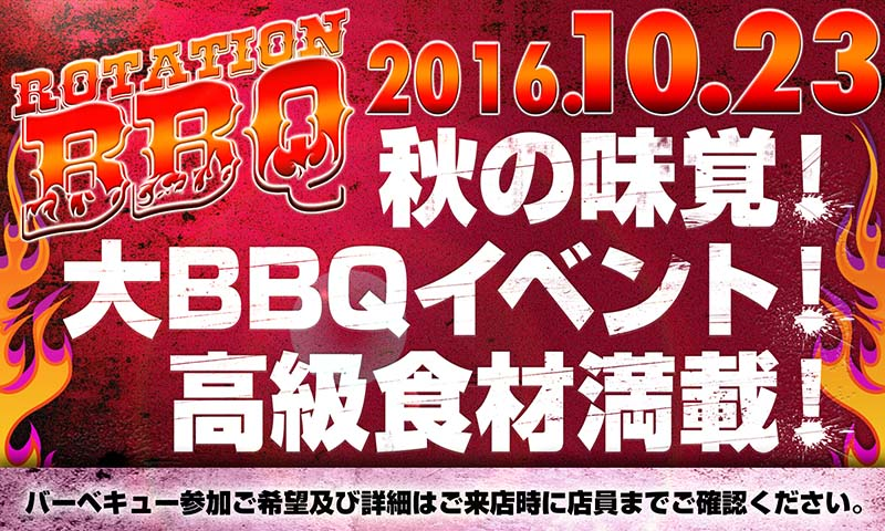 イベント情報:バーベキューイベント★錦糸町ロタティオンはハプニングバー(ハプバー)等ではございません。