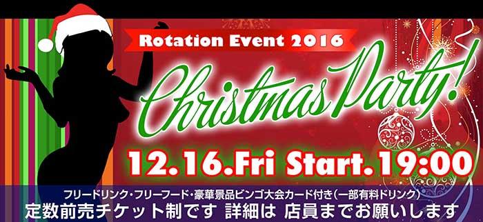 錦糸町ロタティオンは風俗・ハプニングバー(ハプバー)ではございません