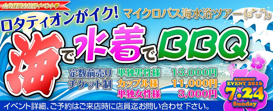 イベント情報:錦糸ロタティオンがイク!ハプニング!海水浴ツアー:(ハプニングバー(ハプバー)等ではございません。