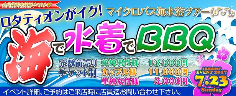 イベント情報:錦糸町駅3分ロタティオンがイク!ハプニング!海水浴ツアー:(錦糸町ハプニングバー(ハプバー)等ではございません。