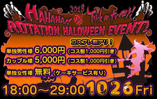 10月26日ハロウィーンイベント2018:RotaTionは風俗・ハプニングバー(ハプバー)ではございません
