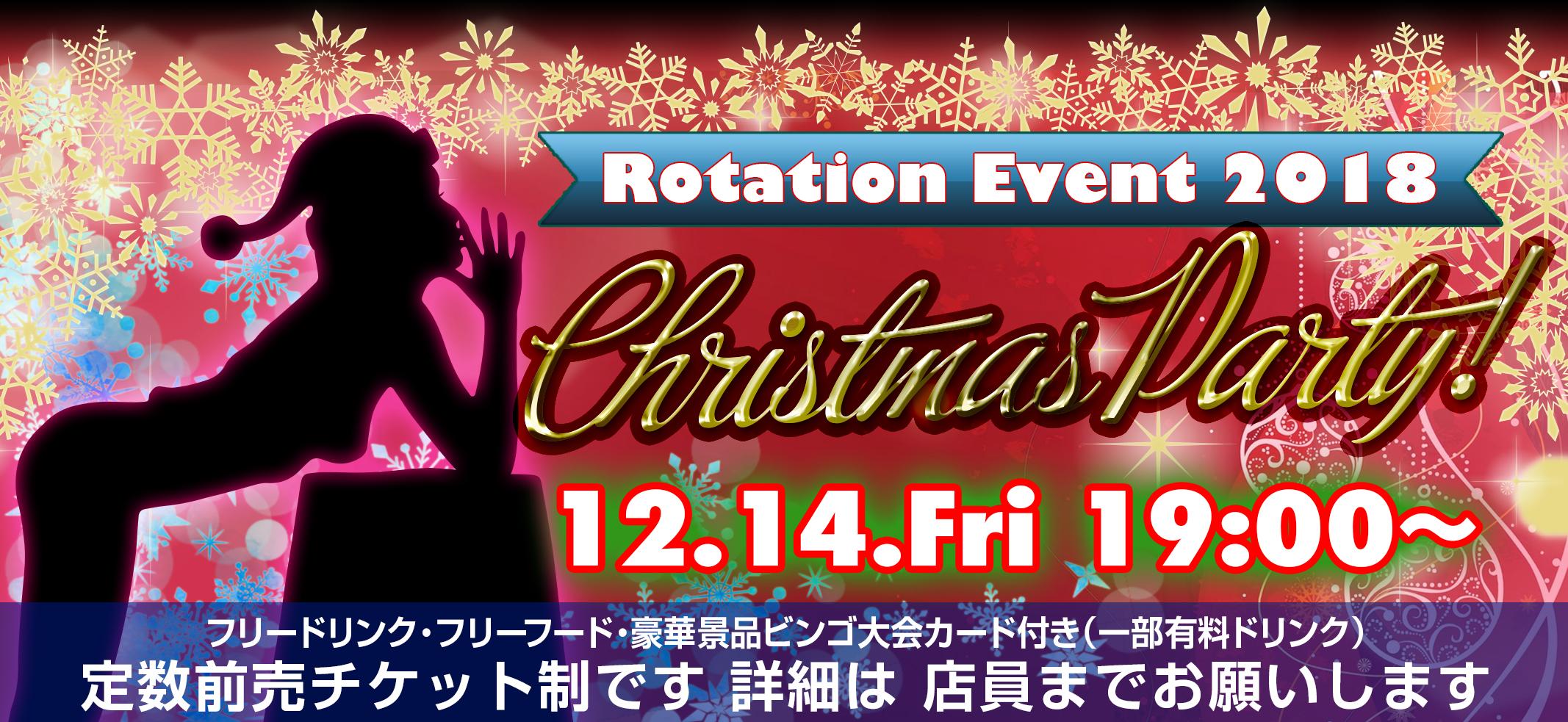 2018年12月14日錦糸町ロタティオンクリスマスイベント!RotaTionは風俗・ハプニングバー(ハプバー)ではございません