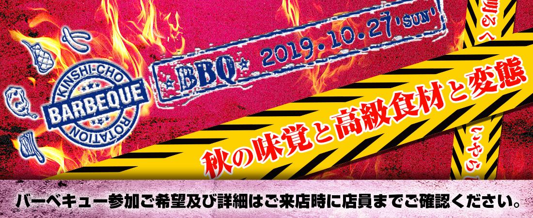 2019年10月27日バーベキューイベント・RotaTionは風俗・ハプニングバー(ハプバー)ではございません
