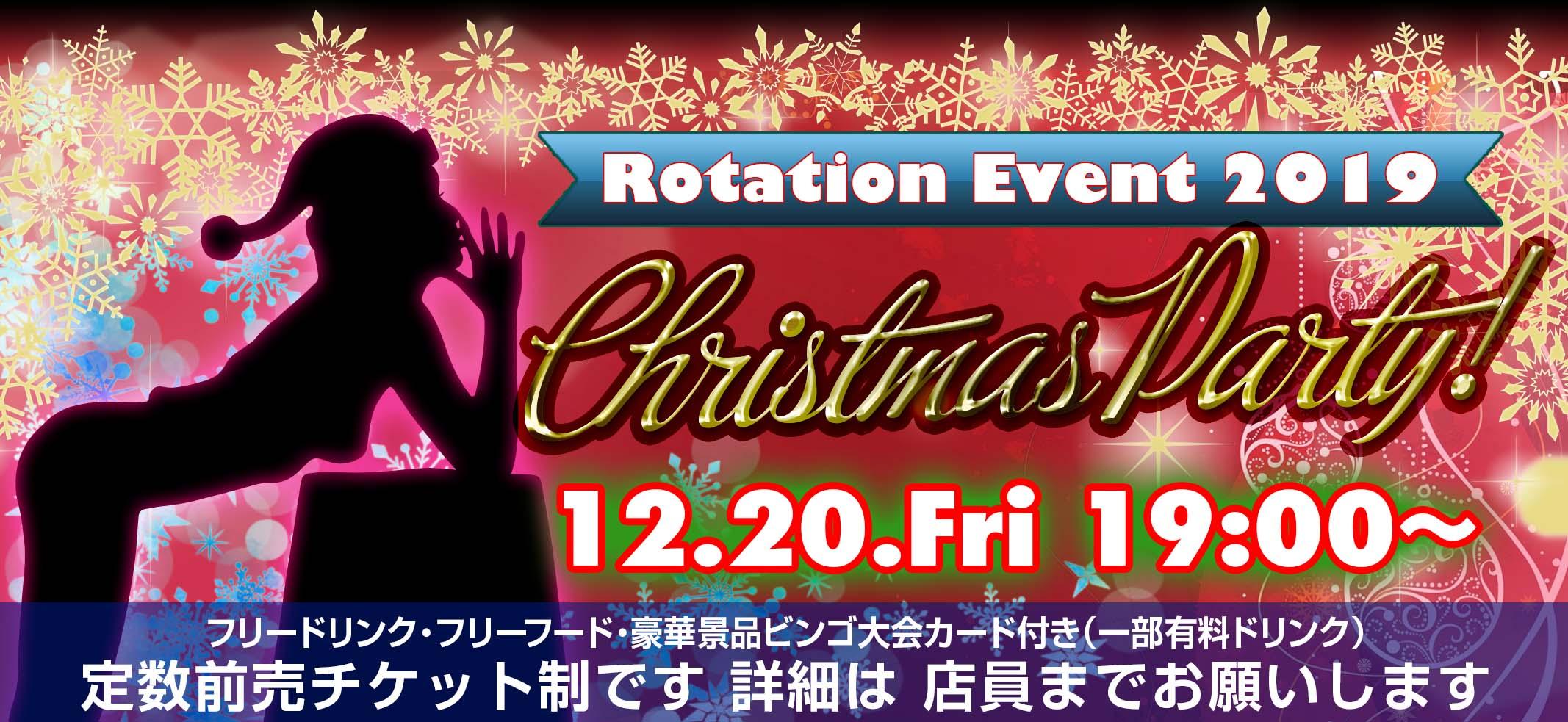 2019年12月20日令和元年初のクリスマスイベント・RotaTionは風俗・ハプニングバー(ハプバー)ではございません