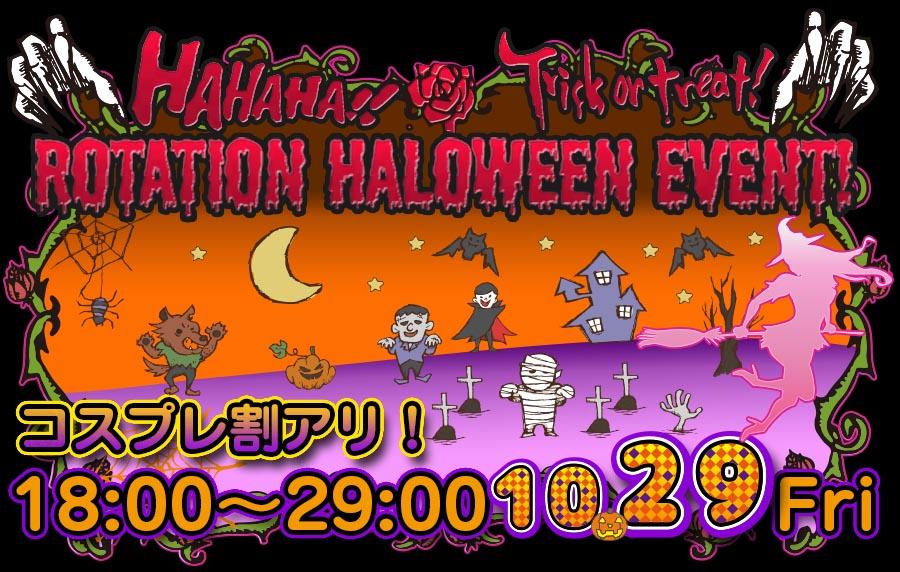 2021年10月29日ハロウィンイベント!RotaTionは風俗・ハプニングバー(ハプバー)ではございません
